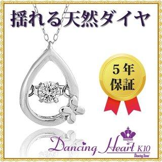ダンシングストーン ネックレス ダイヤ 0.05ct クロスフォー ダンシング K10 ダイヤ ダンシングハート DH-016