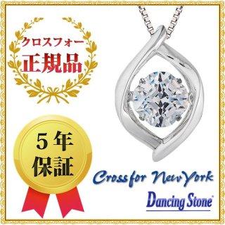 ダンシングストーン ネックレス クロスフォーニューヨーク ダンシング クロスフォー ペンダント レディース クリスマス ギフト NYP-625