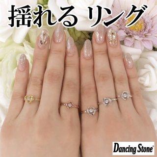 【贅沢屋限定】ダンシングストーン 指輪 リング 0.1ct Pt900 プラチナ K18 18金 ピンクゴールド イエローゴールド スワロフスキー フリーサイズ 揺れる リング