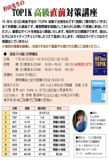 ハングル検定2級 対策講座