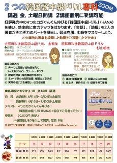 3つの韓国語中級ドリル専科(オンラインZOOM)