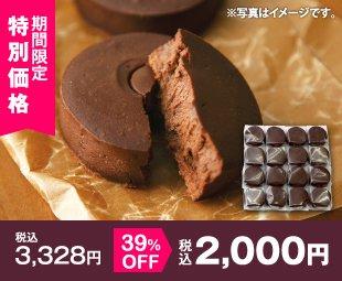 [期間限定 特別価格]チョコ・スフレ16個セット