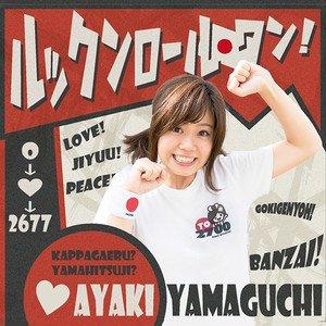 山口采希 CD 「ルックンロール・ワン!」