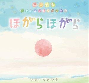 山口采希 CD 「ほがらほがら」