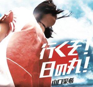 山口采希 CD 「行くぞ!日の丸!」