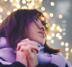 山口采希 CD 「愛」