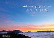 天文宇宙検定オリジナルカレンダー Astronomy-Space Test 2021 CALENDAR<img class='new_mark_img2' src='https://img.shop-pro.jp/img/new/icons34.gif' style='border:none;display:inline;margin:0px;padding:0px;width:auto;' />