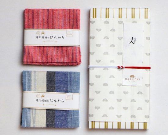 遠州綿紬 ハンカチ2枚セット