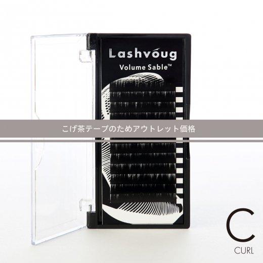 《こげ茶テープのためアウトレット価格》ボリュームセーブル/Cカール 単一(8~13mm)