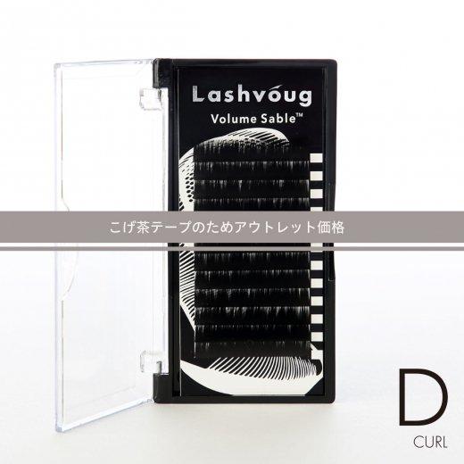 《こげ茶テープのためアウトレット価格》ボリュームセーブル/Dカール 単一(8~13mm)