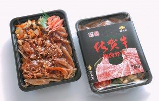 冷凍駅弁 佐賀牛焼肉弁当