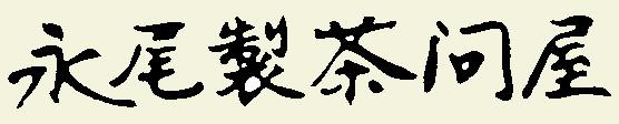 永尾製茶問屋