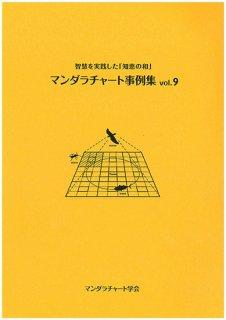 マンダラチャート事例集 Vol.9