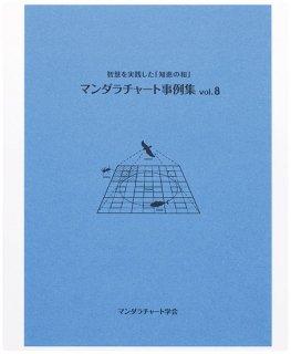 マンダラチャート事例集 Vol.8