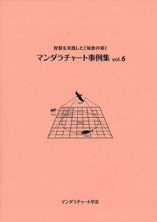 マンダラチャート事例集 Vol.6