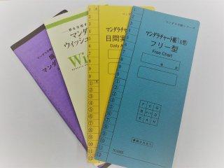 マンダラチャート帳セット(4種類)