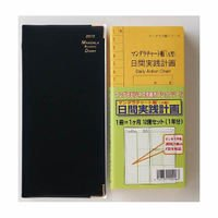 【2021年1月始まり】マンダラ手帳日間実践セット【手帳+日間実践計画】