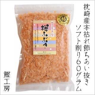 桜ふぶき 60g