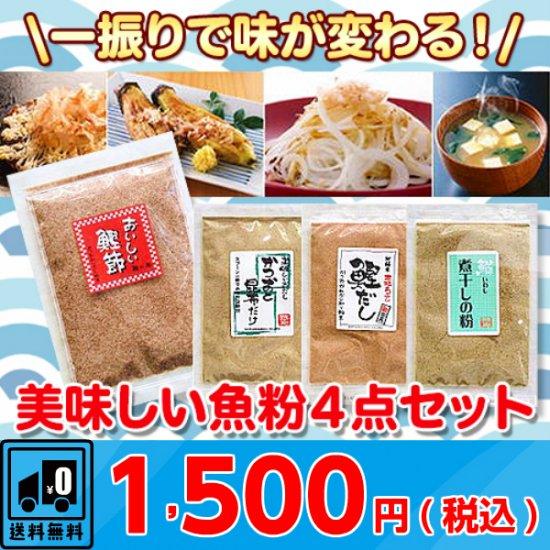 訳あり!4種の美味しい魚粉 送料無料お試しセット(初回限定500円OFFクーポン対象・クーポンコードを入れて下さい。)
