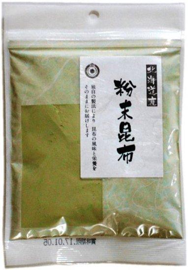 北海道産 粉末昆布 200g