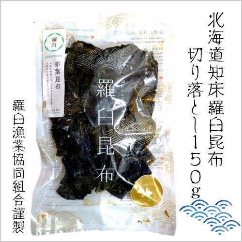 羅臼昆布切り落とし(赤葉昆布) 150g