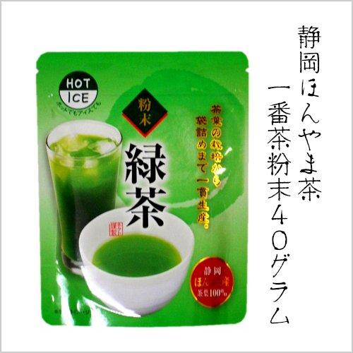 静岡本山茶 粉末緑茶 40g