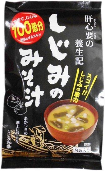 しじみのみそ汁 56g(7gx8袋)