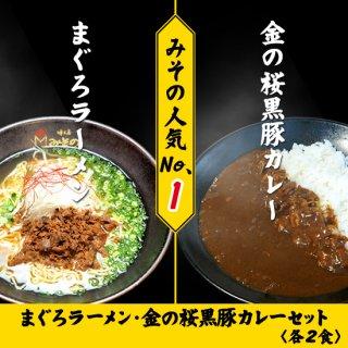 金の桜黒豚カレー(2食)・まぐろラーメン(2食) 計4食セット