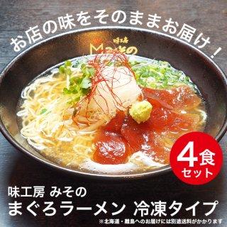 絶品!串木野まぐろらーめん 冷凍タイプ4食セット