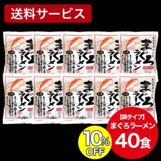 【送料サービス】まぐろラーメン 袋タイプ 40食