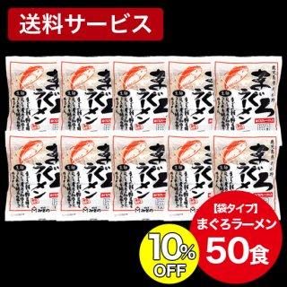 【送料サービス】まぐろラーメン 袋タイプ 50食