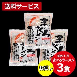 送料サービス【お試し】まぐろラーメン 袋タイプ 3食 ゆうパケットでお届け!