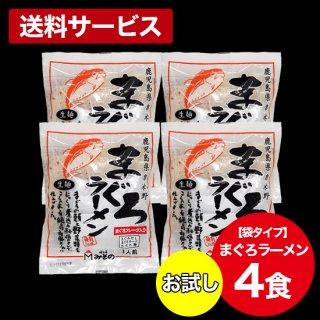 送料サービス【お試し】まぐろラーメン 袋タイプ 4食 レターパックライトでお届け!
