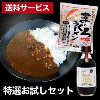 【特選お試し】まぐろラーメン1食 金の桜黒豚カレー1食 醤油 1食