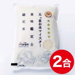 みその厳選の美味しいお米(ひのひかり)2合