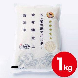 みその厳選の美味しいお米(ひのひかり)1キロ