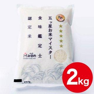 みその厳選の美味しいお米(ひのひかり)2キロ