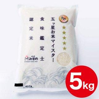 みその厳選の美味しいお米(ひのひかり)5キロ