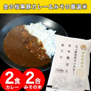 金の桜黒豚カレー2食・みその厳選米2合セット