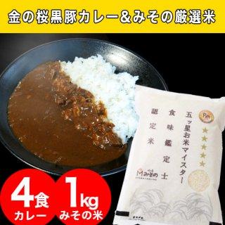金の桜黒豚カレー4食・みその厳選米1キロセット