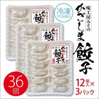 味工房みその 特製 黒豚餃子 20個入 冷凍便