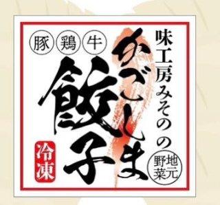 味工房みその 特製 黒豚餃子 40個入(20個入×2) 冷凍便