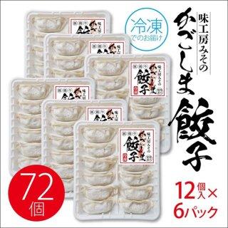味工房みその 特製 黒豚餃子 60個入(20個入×3) 冷凍便
