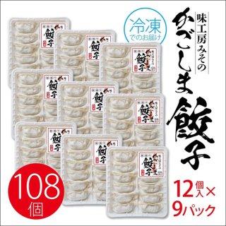 味工房みその 特製 黒豚餃子 80個入(20個入×4) 冷凍便