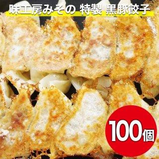 味工房みその 特製 黒豚餃子 100個入(20個入×5) 冷凍便