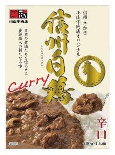 信州さかき 小山牛肉店オリジナル 信州白鶏(しんしゅうはっけい) チキンカレー(辛口) 6食セット