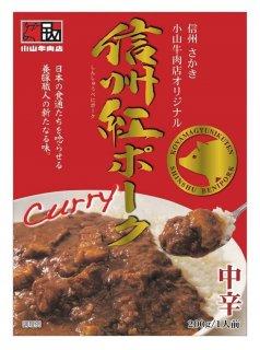 信州さかき 小山牛肉店オリジナル 信州紅ポーク(しんしゅうべにポーク)  紅バラカレー(中辛) 6食セット