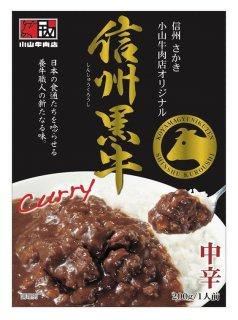 信州さかき小山牛肉店オリジナル 信州黒牛(しんしゅうくろうし) ビーフカレー(中辛) 6食セット