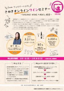 【3/21(日)開催】さかきオンラインワインセミナー 参加申込
