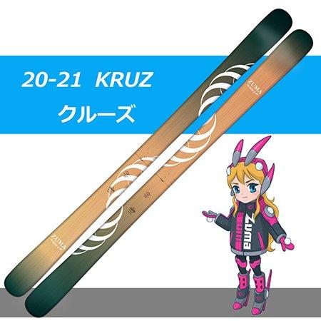 ZUMASKIS  20-21 KRUZ(クルーズ)